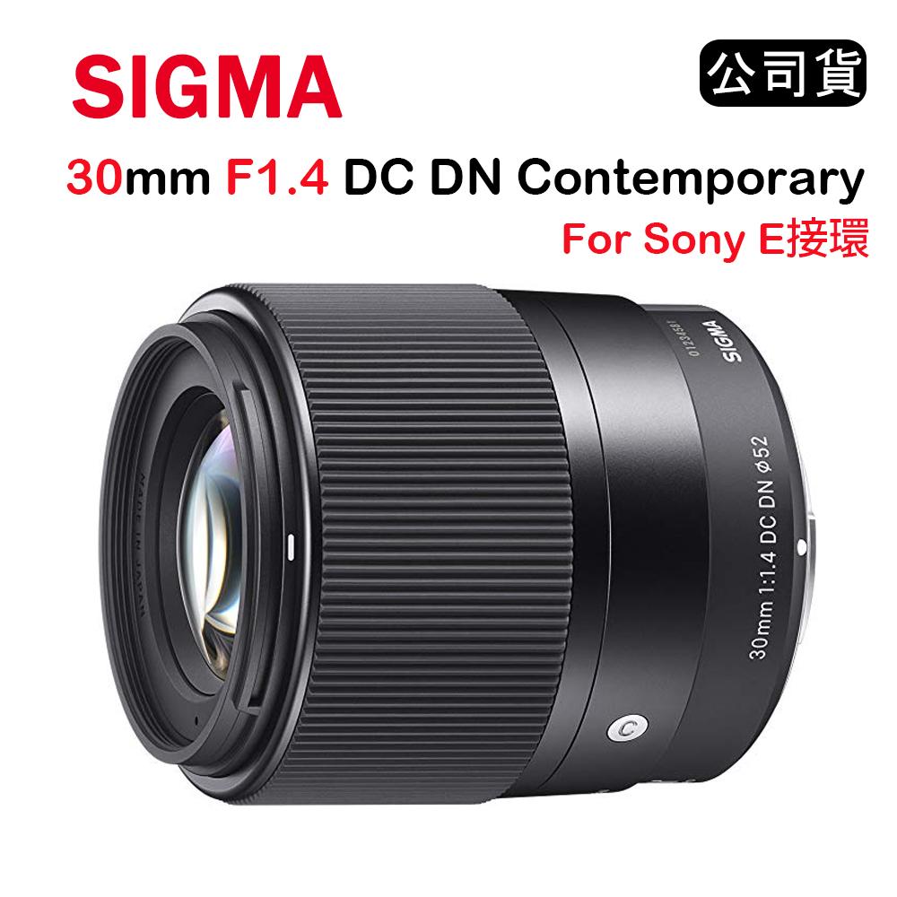 SIGMA 30mm F1.4 DC DN (公司貨) for SONY E-MOUNT