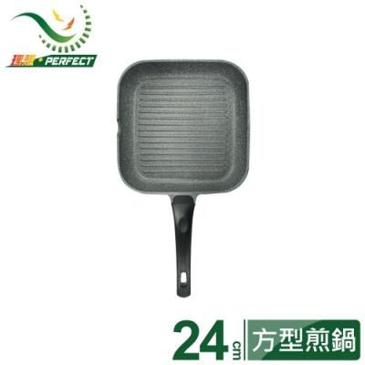 [PERFECT 理想] 日式黑金剛方型煎盤24cm