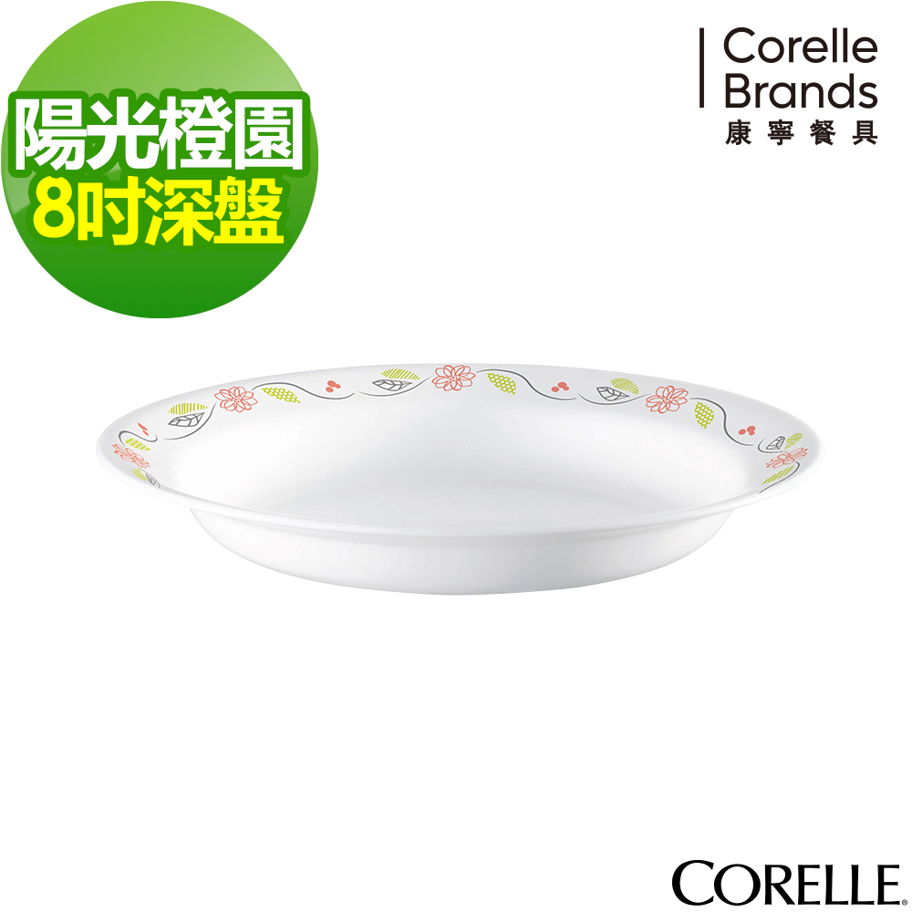CORELLE康寧 陽光橙園8吋深盤