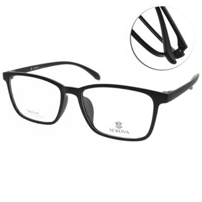 SEROVA眼鏡 熱銷方框款/霧黑 #SF237 C10