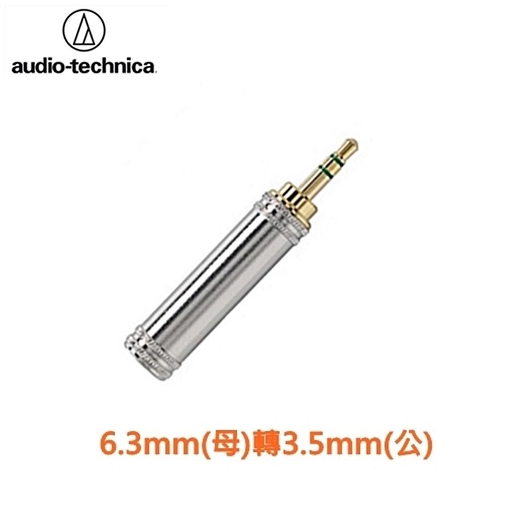 日本Audio-Technica鐵三角6.3mm母)轉3.5mm(公)轉接器AT519CS
