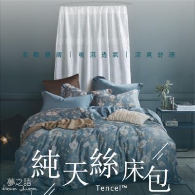 (限時下殺) 夢之語 100%頂級純天絲兩用被床包四件組 雙/加/均一價 (多款任選)