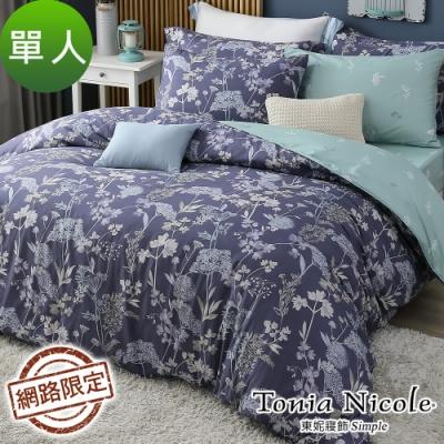 Tonia Nicole東妮寢飾 靛藍花岭100%精梳棉兩用被床包組(單人)