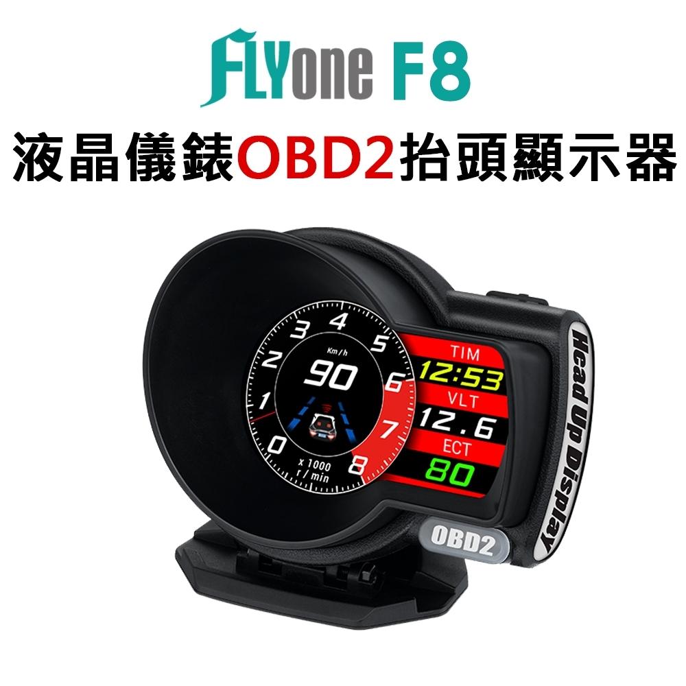 FLYone F8 液晶儀錶OBD2行車電腦 HUD抬頭顯示器-自