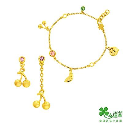 幸運草 粒麗冰果室黃金手鍊+黃金耳環