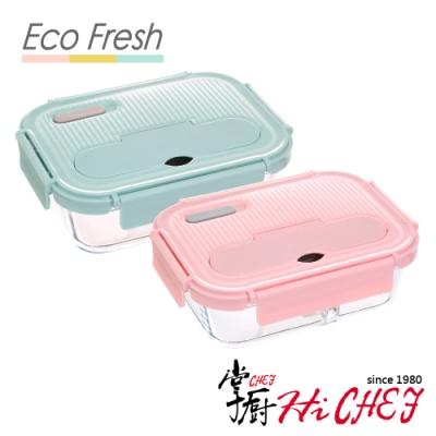 掌廚 HiCHEF EcoFresh 玻璃分隔 保鮮盒 1050ml 2入 藍色+粉色