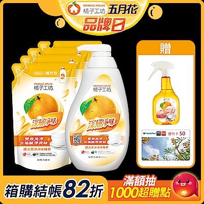 【贈50全家卡+橘油泡泡食器洗】橘子工坊 深層淨味碗盤洗滌液 1+4組(650mlx1瓶+500mlx4包)