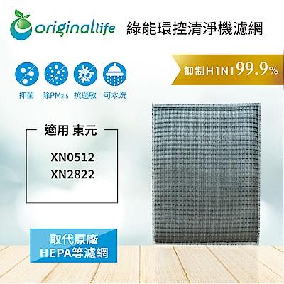 Original Life適用TECO東元:XN0512可水洗超淨化空氣清淨機濾網