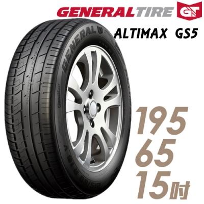 【將軍】ALTIMAX GS5_195/65/15吋舒適操控輪胎_送專業安裝(GS5)