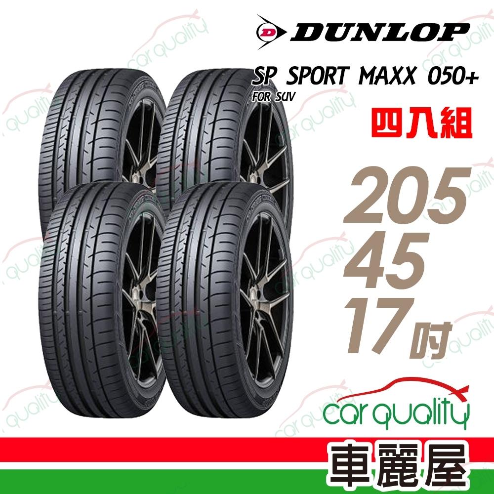 【登祿普】SP SPORT MAXX 050+ 高性能輪胎_四入組_205/45/17