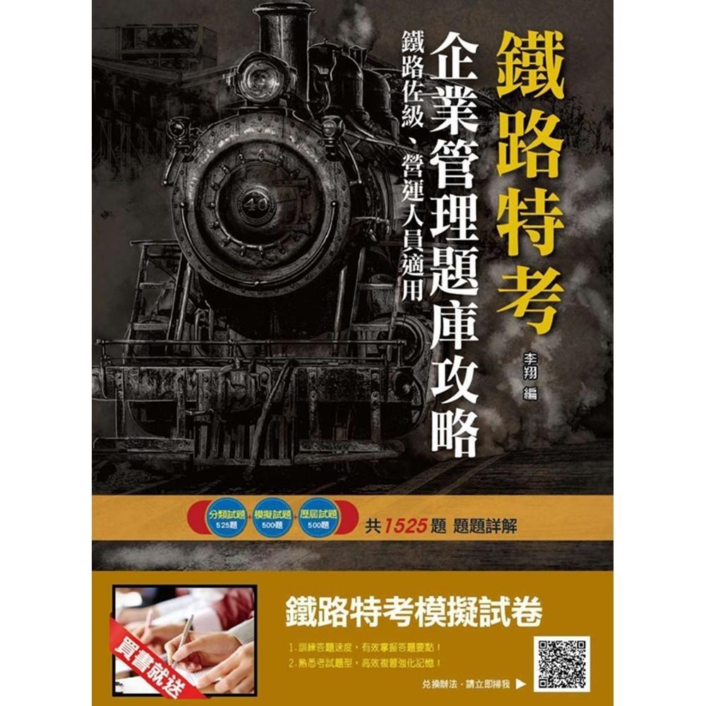 2019年企業管理題庫攻略(鐵路佐級、營運人員適用)(E017R19-1)