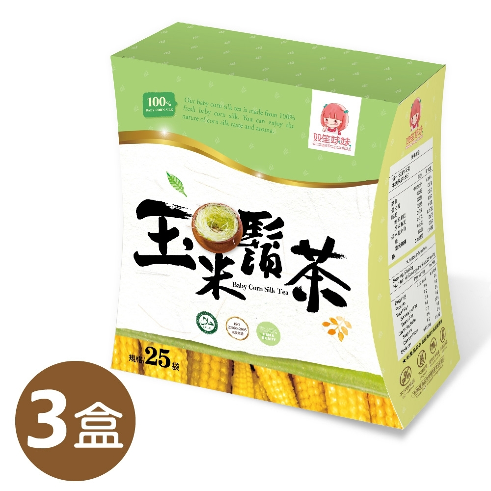 雙笙妹妹‧玉米鬚茶(2g×25包×3盒)