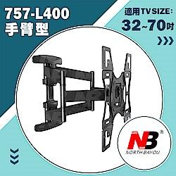NB 757-L400/32-70吋手臂式液晶電視壁掛架