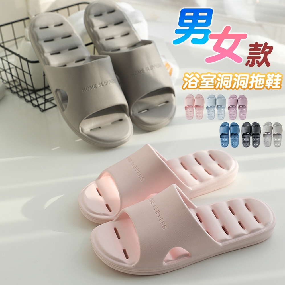 【歐達家居】日本熱銷-速乾洞洞排水浴室拖S-XL(男女款 軟底)
