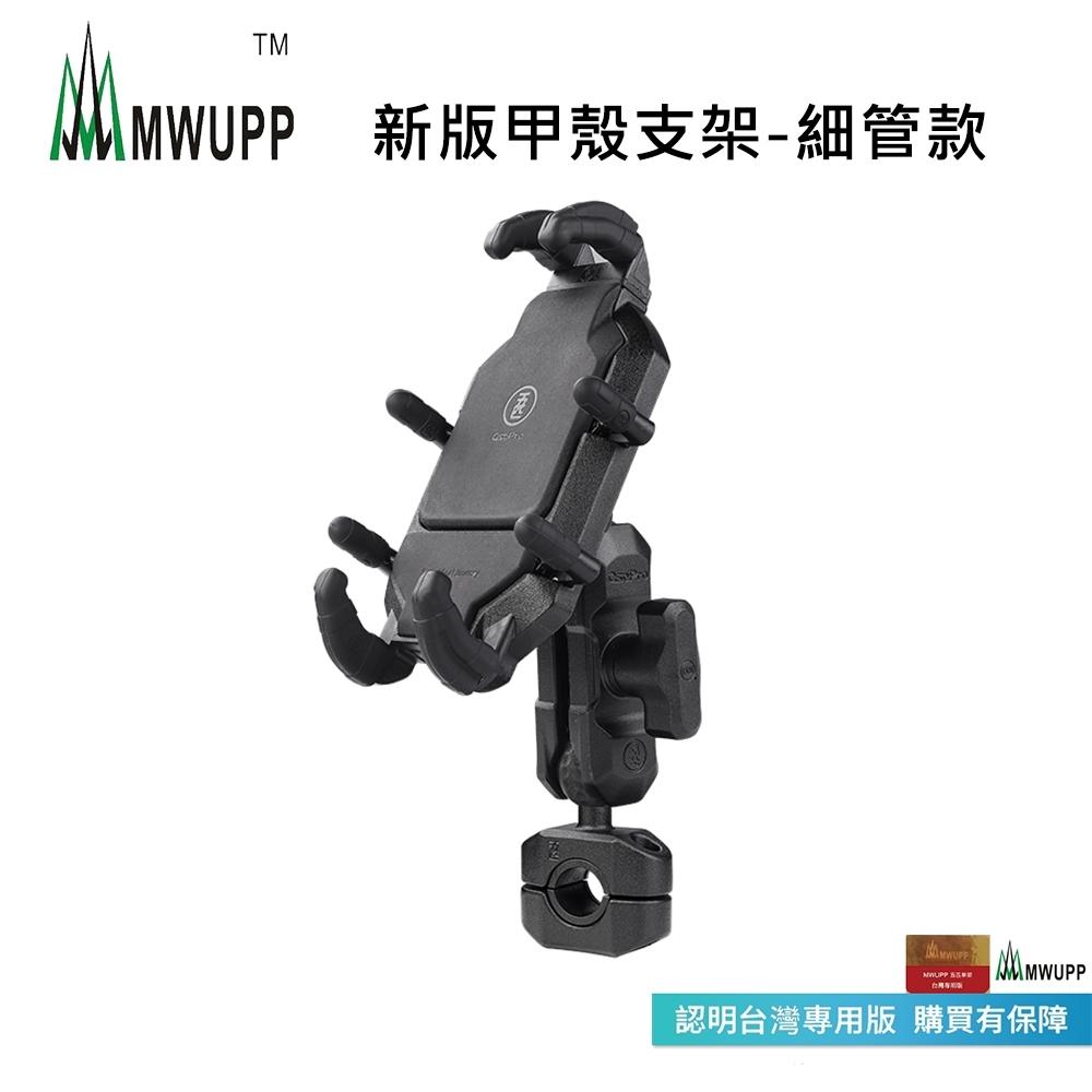 【MWUPP五匹】新款專業摩托車架_甲殼_細管款(本產品已投保富邦產險/可搭配無線充)
