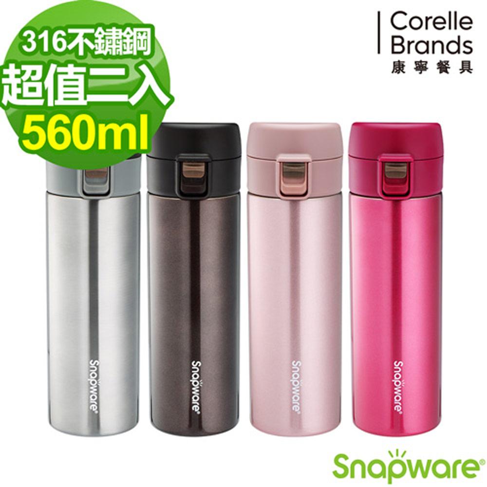 (兩入組)康寧Snapware 316不鏽鋼超真空彈跳保溫瓶560ml