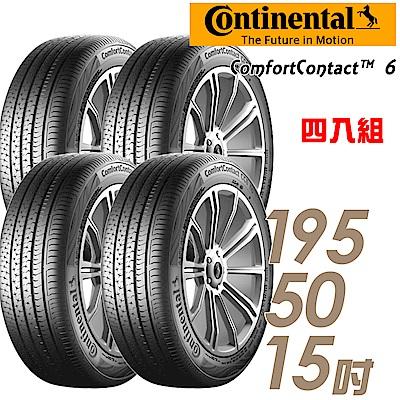 【德國馬牌】CC6-195/50/15吋 舒適寧靜輪胎 四入組