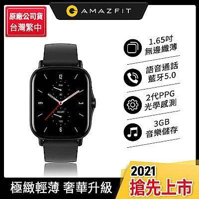 【Amazfit 華米】GTS 2 無邊際螢幕健康智慧手錶