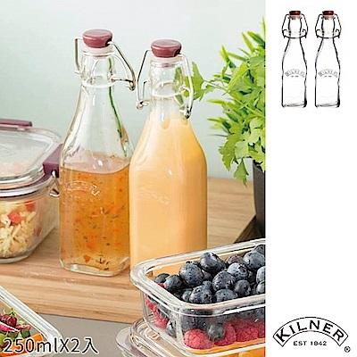 KILNER 扣式密封玻璃瓶/醬料瓶 250ml 二入組(8H)