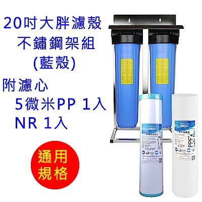 怡康 20吋大胖標準二道濾殼不鏽鋼架組(藍殼)+濾心PP*1+NR*1
