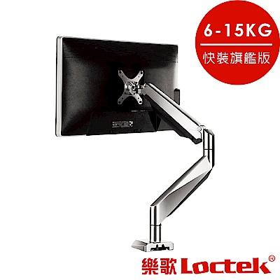 樂歌Loctek D7H人體工學電腦螢幕支架6-15KG適用 高效辦公/電競螢幕標配