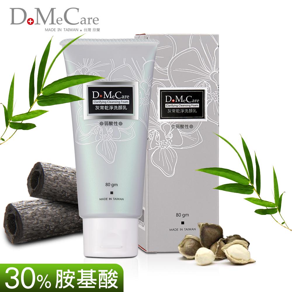 DoMeCare 大甲欣蘭DMC 灰常乾淨辣木子胺基酸洗顏乳 80g