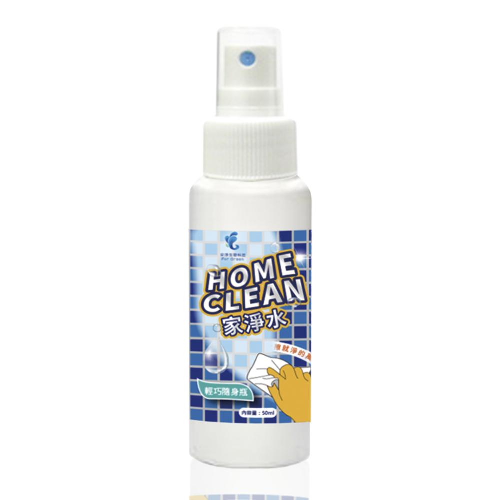 安淨-Home Clean家淨水50ML