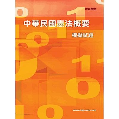 中華民國憲法概要模擬試題(3版)