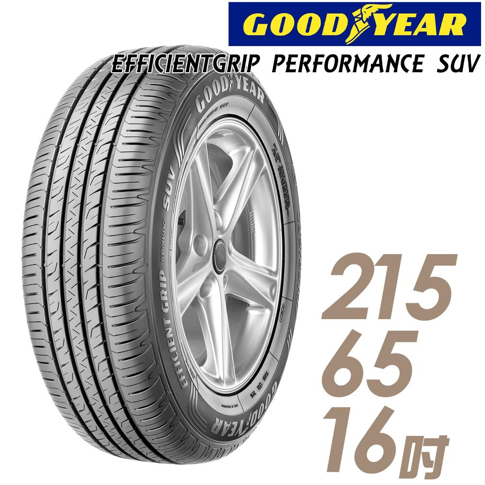 【GOODYEAR 固特異】EPS-215/65/16吋_舒適休旅輪胎(EPS)