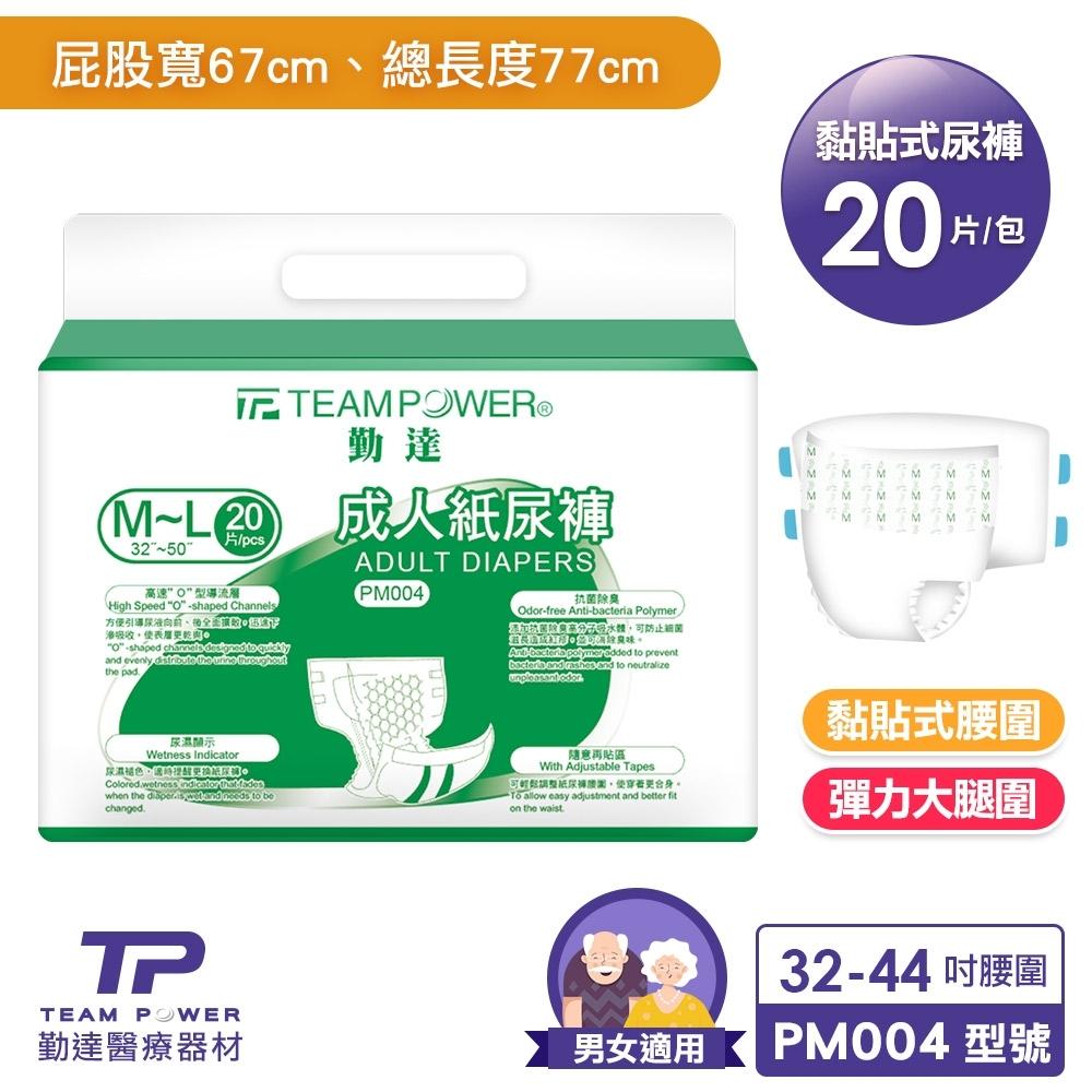 勤達成人黏貼型紙尿褲M-L號-20片X1包