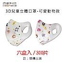 西歐科技 兒童3D款拋棄式不織布口罩-可愛動物(50片x6盒入)
