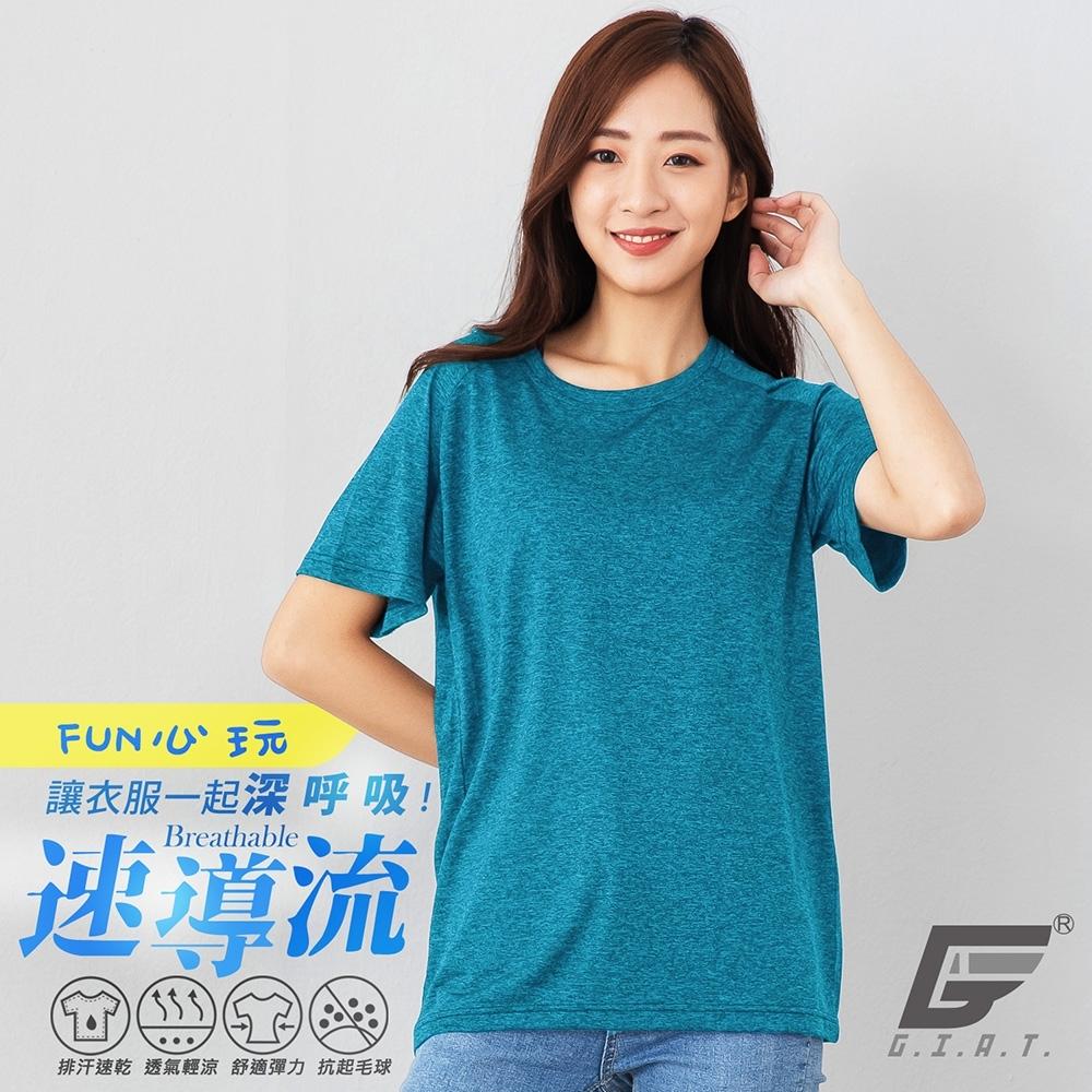 GIAT台灣製導流透氣排汗短袖上衣(男女適穿)-翠藍