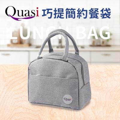 【Quasi】巧堤簡約保溫提袋