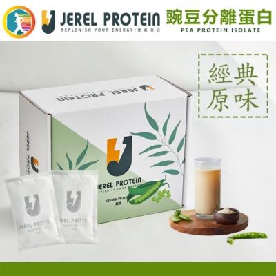 Jerel Protein 捷銳蛋白 豌豆分離蛋白 - 經典原味 15包/盒