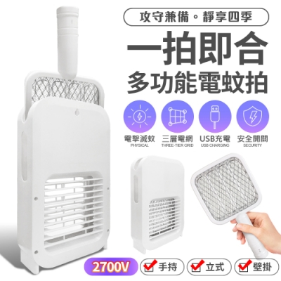 【FJ】一拍即合USB多功能捕蚊電蚊拍WP10(家庭必備)