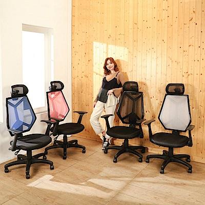 BuyJM傑瑞森成型泡棉辦公椅/主管椅/電腦椅-免組