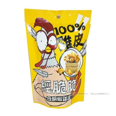 經脆脆 雞皮餅乾 白胡椒口味(30g/包)