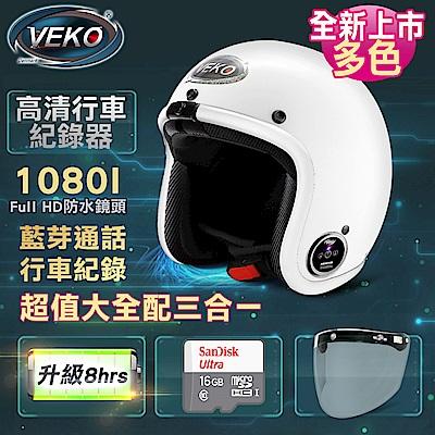 VEKO二代隱裝式1080i行車紀錄器內建雙聲道藍芽通訊安全帽大全配組