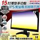 【CHICHIAU】15吋薄型多功能IPS LED液晶螢幕顯示器(AV、VGA、HDMI、USB) product thumbnail 1
