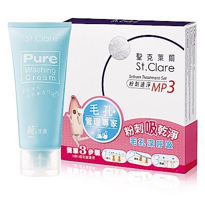 St.Clare聖克萊爾 粉刺速淨MP3+純洗顏洗面霜100ml