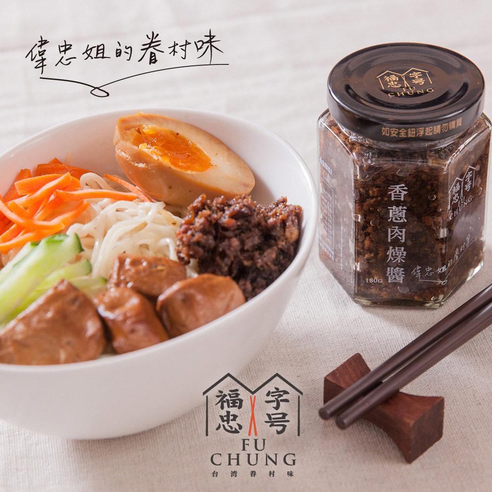 福忠字號 香蔥肉燥醬(180g)