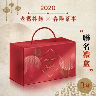 老媽拌麵x春陽茶事 聯名禮盒x3盒