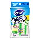 妙潔 油垢淨竹纖去油菜瓜布(2片)