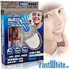 FastWhite 快速居家冷光牙齒美白系統 冷光美白