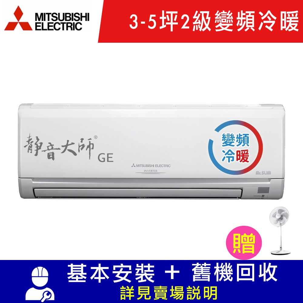 MITSUBISHI三菱3-5坪變頻冷暖冷氣MUZ-GE25NA/MSZ-GE25NA