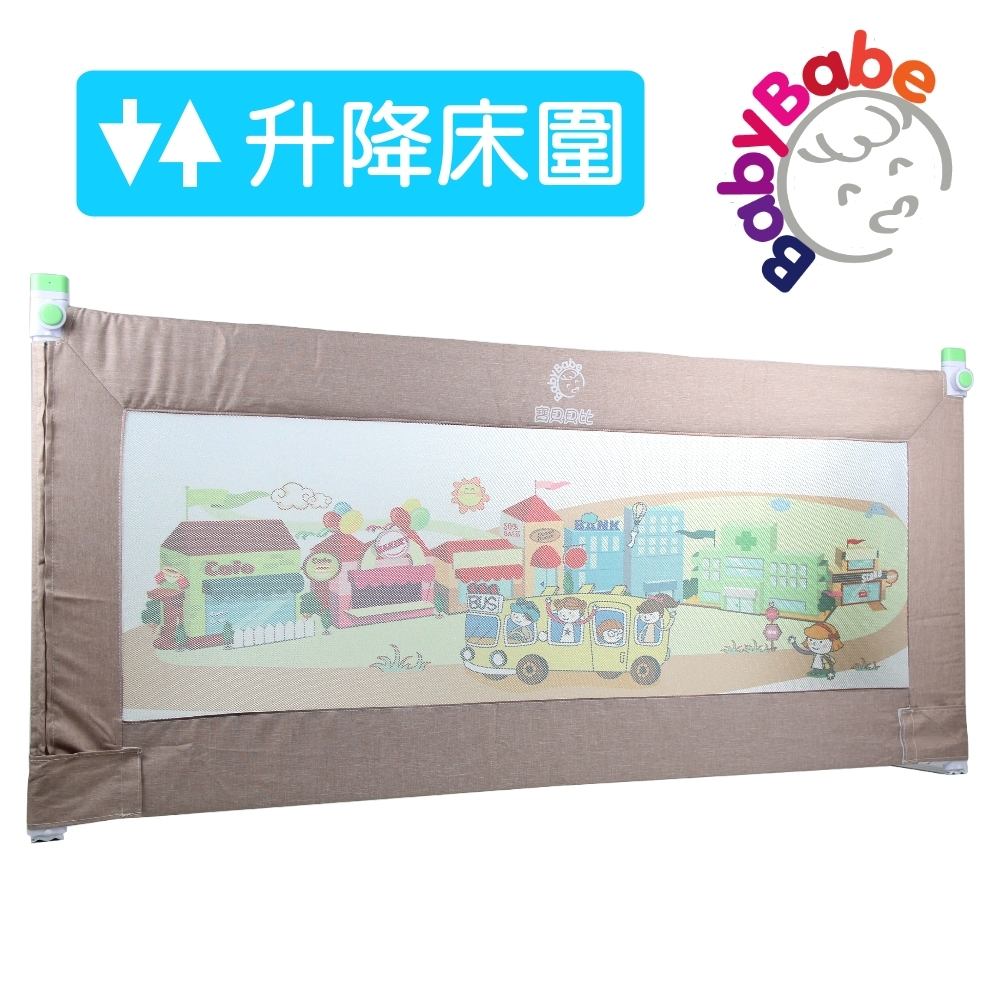 BabyBabe 升降式兒童用床邊護欄