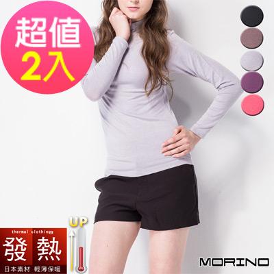 衛生衣(超值2件組) 女 發熱衣 長袖T恤 半高領衫MORINO