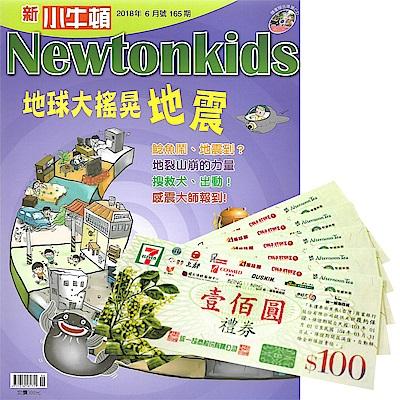 新小牛頓(1年12期)+ 7-11禮券500元