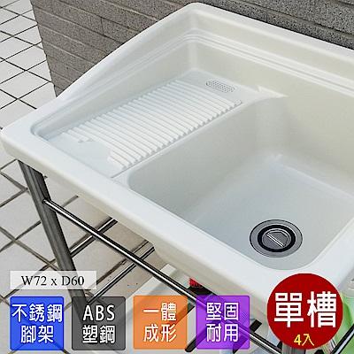 【Abis】 日式穩固耐用ABS塑鋼洗衣槽(不鏽鋼腳架)-4入