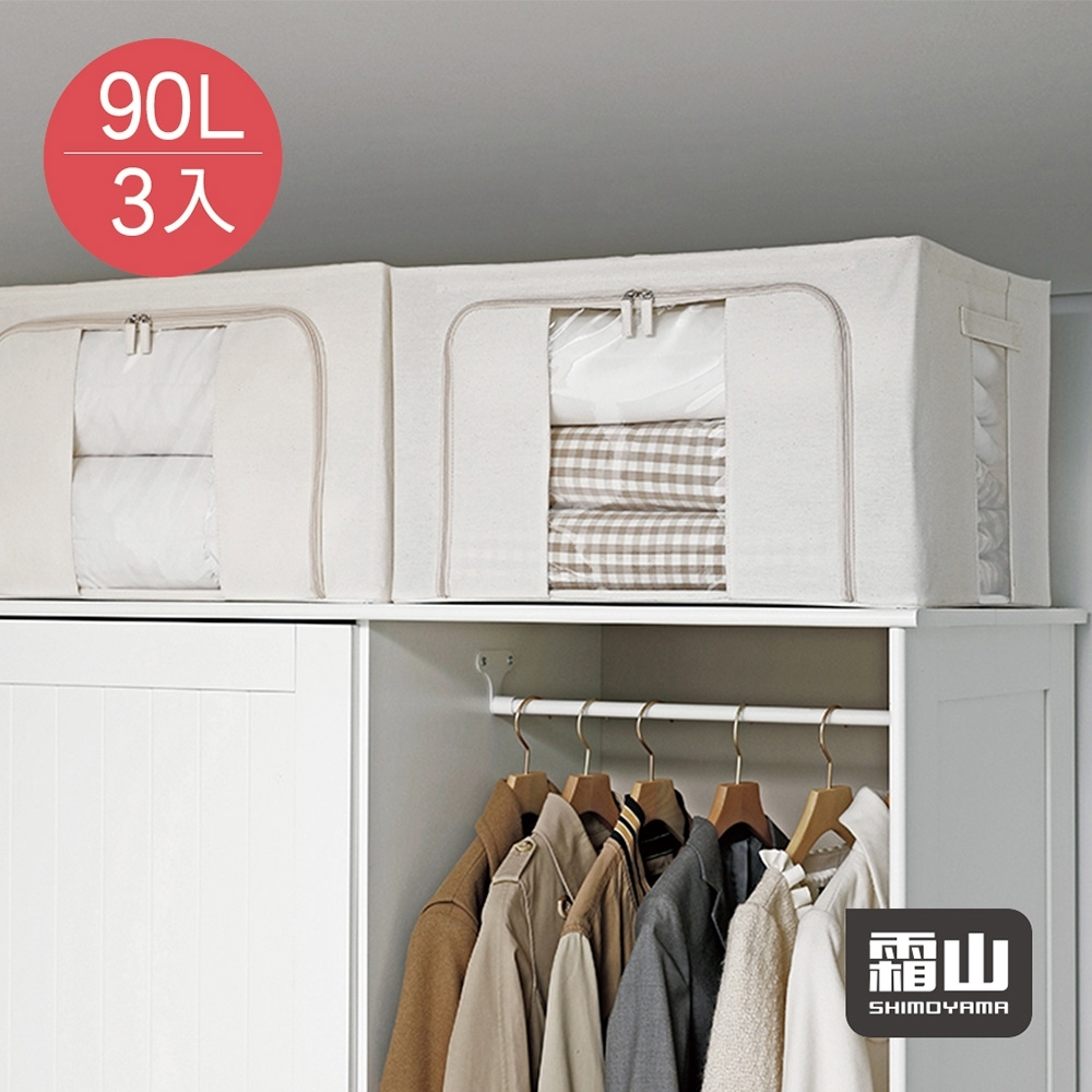 日本霜山 棉麻布雙開兩用可折疊衣物收納箱(附透窗)-90L-3入